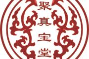 聚真宝堂logo