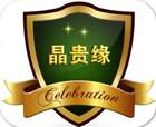 晶贵缘logo