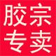 胶宗logo