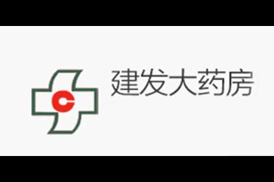 建发大药房logo