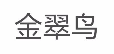金翠鸟logo