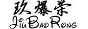 玖爆荣logo
