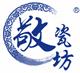 敬瓷坊logo