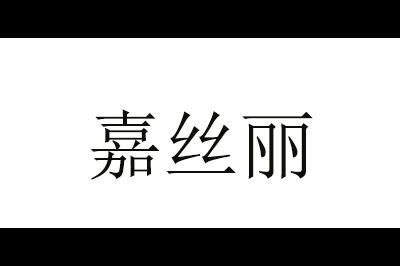 嘉丝丽logo