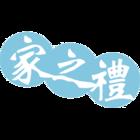 家之礼logo
