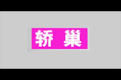 轿巢logo