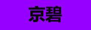 京碧logo