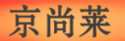 京尚莱logo