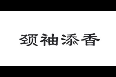 颈袖添香logo