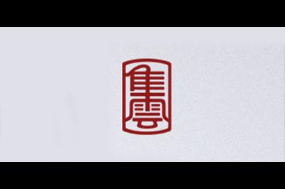 集云logo