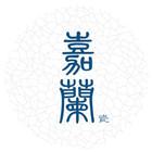 嘉兰logo