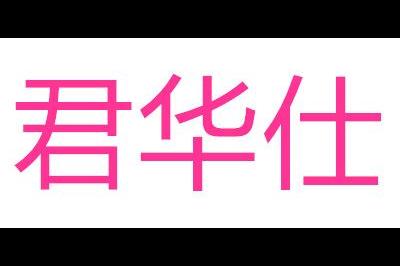 君华仕logo