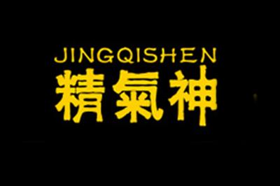 精气神logo