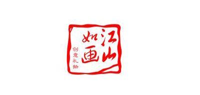 江山如画logo
