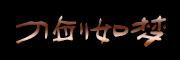 九把刀logo