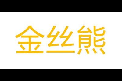 金丝熊logo