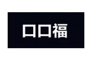 口口福logo