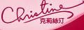 克莉丝汀logo