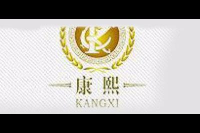 康熙(KANGXI)logo