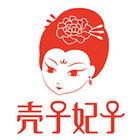壳子妃子logo