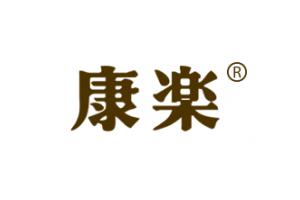 康乐logo