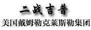 康福寿logo