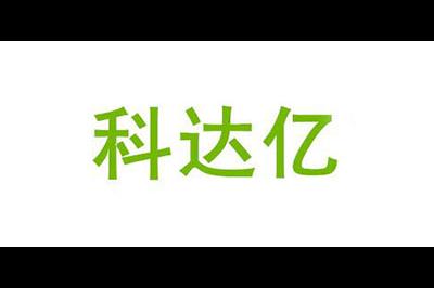 科达亿logo