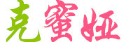 克蜜娅logo