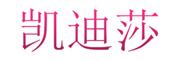 凯迪莎logo
