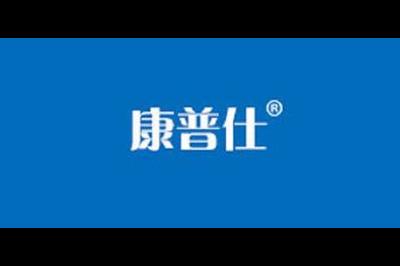 康普仕logo