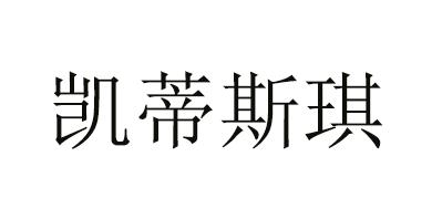 凯蒂斯琪logo