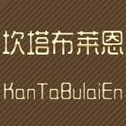 坎塔布莱恩logo