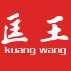 匡王logo