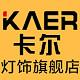 卡尔灯饰logo