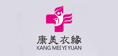 康美衣缘logo