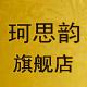 珂思韵logo