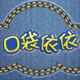 口袋依依logo