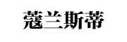 蔻兰斯蒂logo