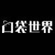 口袋世界服饰logo