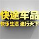快途车品logo
