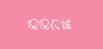 侃侃衣诚logo