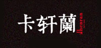 卡轩兰logo
