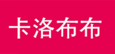卡洛布布logo