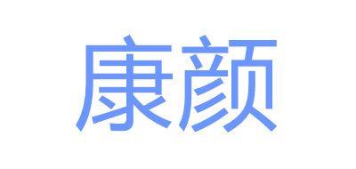 康颜logo