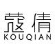 蔻倩logo