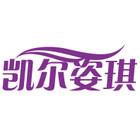 凯尔姿琪logo