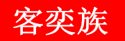 客奕族logo
