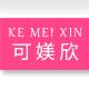可媄欣logo