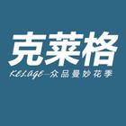 克莱格服饰logo