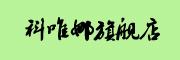 科唯娜logo